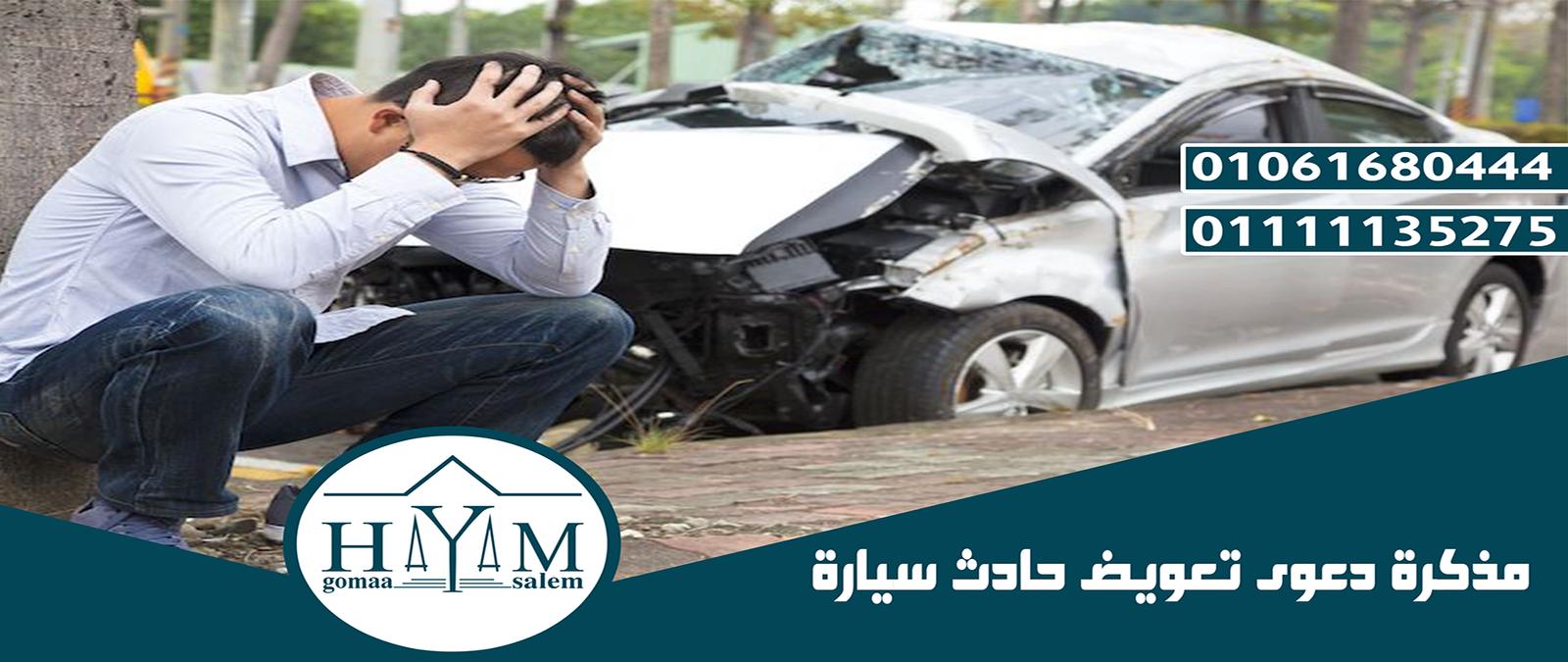 مذكرة دعوى تعويض حادث سيارة copy