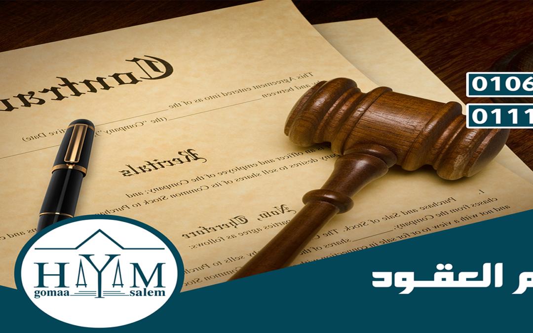 القانون المدني المصري
