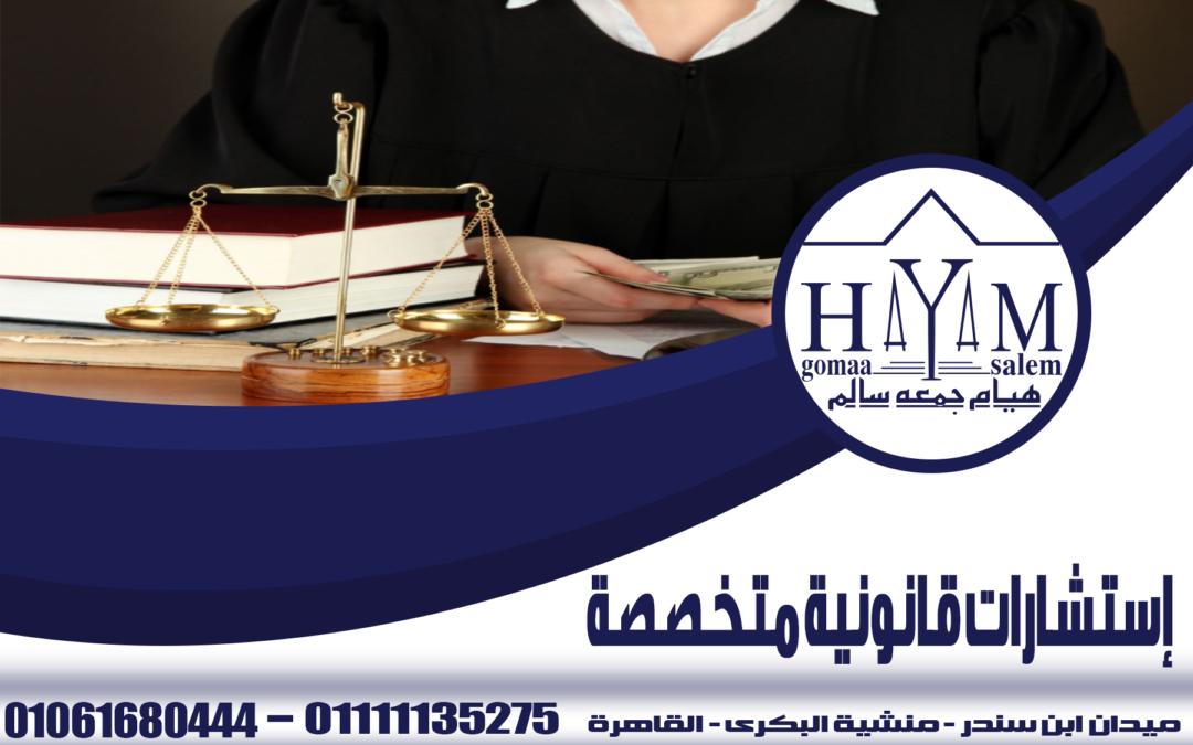 أول مؤسسة قانونية متخصصة فى شئون العرب والاجانب فى مصـر