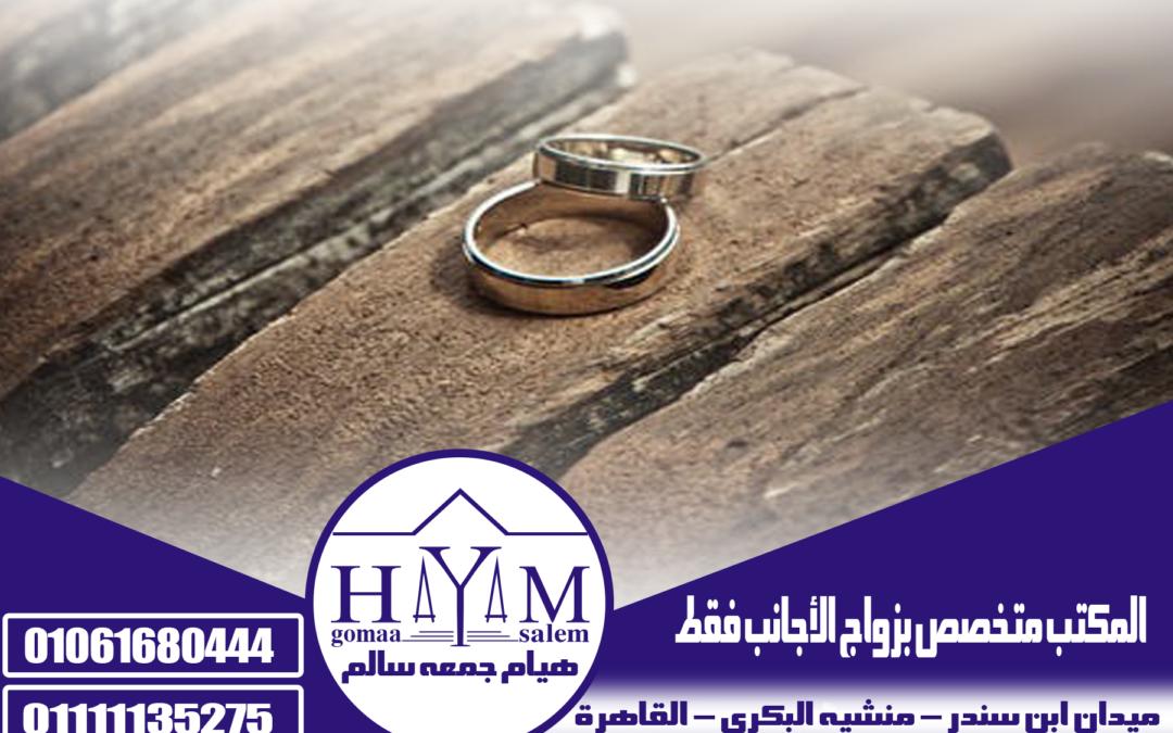 تقرير الزواج في جمهورية مصر العربية ليس باستمرار في مكاتب التوثيق