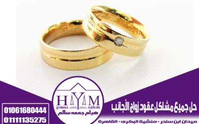 شهادة عدم ممانعة زواج مصر