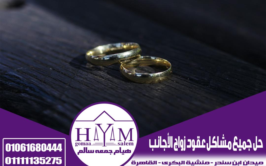 أهم اجراءات مصرى بمغربية بتوكيل فى مصر