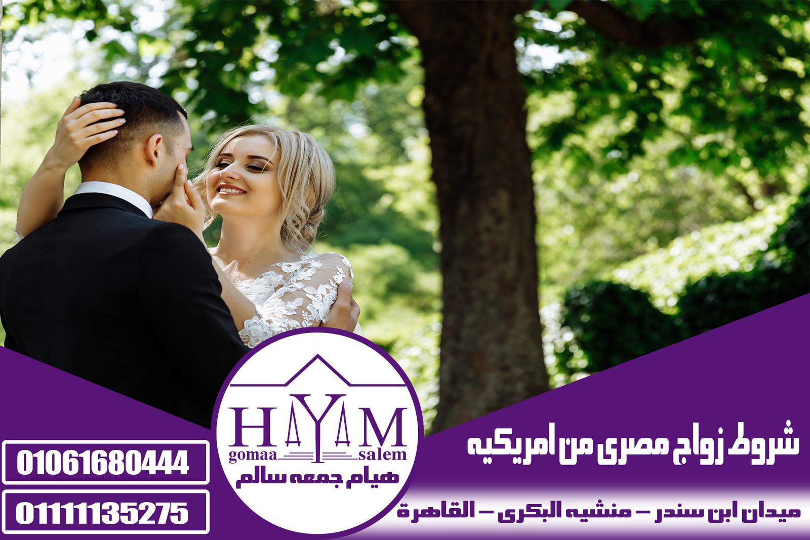 شروط زواج مصرى من امريكية