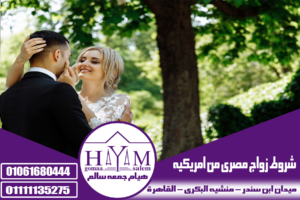 اشهر محاميه فى مصر- هيام جمعه سالم 01061680444