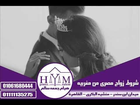 زوأج مغربية و يمني , زوأج مغربية من سويدي , زوأج مغربية و عرأقي ,01061680444ألمحأميه  هيأم جمعه سألم