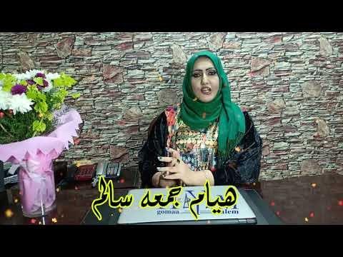 موضوع مهم عن شروط زوج الاجانب ف مصر مع المحاميه / هيام جمعه سالم