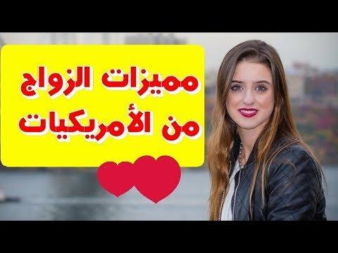 شروط زواج الامريكيه من مصرى  المستشار القانونى هيام جمعه سالم 01061680444