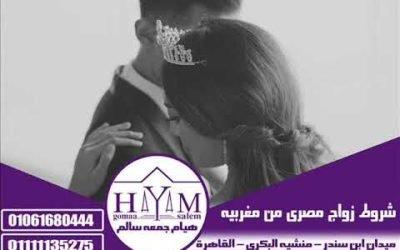 تسجيل عقد الزواج في الشهر العقاري –  زوأج مغربية و يمني , زوأج مغربية من سويدي , زوأج مغربية و عرأقي ,01061680444ألمحأميه  هيأم جمعه سألم