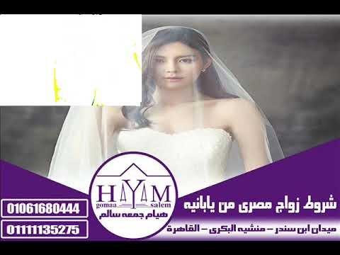 زواج الخليجيين في مصر –  اجراءات الزواج من اجنبية فى مصر +اجراءات الزواج من اجنبية فى مصر +اجراءات الزواج من اجنبية فى مصر +