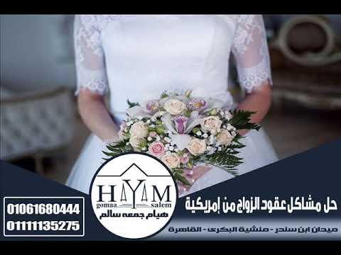 متطلبات الزواج في المغرب –  زواج الاجانب في مصر 2018 ألمستشاره  هيأم جمعه سألم        01061680444  01111135275