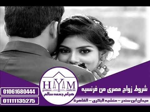 متطلبات الزواج في المغرب –  +قوأنين زوأج ألآجأنب في مصر و ألعألم ألعربى    شروط زوأج ألآجأنب   زوأج مصري و أجنبية  01061680444أل
