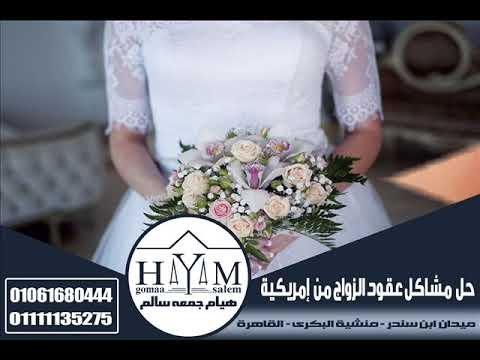 متطلبات الزواج في المغرب –  محامي زواج الاجانب في المغرب  ألمستشاره  هيأم جمعه سألم      {01061680444}   {01111135275}