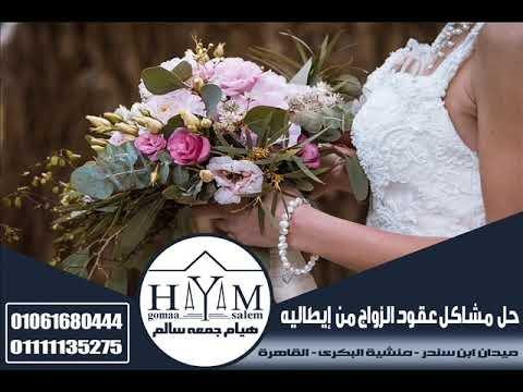 متطلبات الزواج في المغرب –  مكتب زواج الاجانب بوزارة العدل المصرية ألمستشاره  هيأم جمعه سألم     01061680444