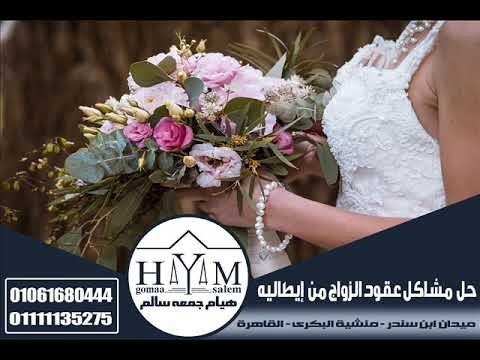 متطلبات الزواج في المغرب –  اجراءات زواج المصري من اجنبية خارج مصر ألمستشاره  هيأم جمعه سألم     01061680444