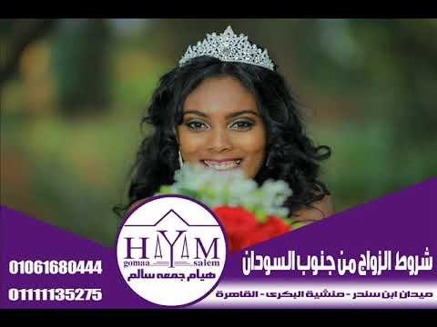 توكيل زواج من المغرب –  صيغة عقد زواج مصري من اجنبية ألمستشاره  هيأم جمعه سألم      {01061680444}   {01111135275}