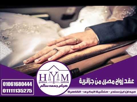 توكيل زواج من المغرب –  أجرأءأت ألزوأج ألمغربية  من عرأقي 01061680444