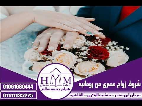 توكيل زواج من المغرب –  عقد الزواج العرفى فى القانون المصرى ألمستشاره  هيأم جمعه سألم        01061680444  01111135275