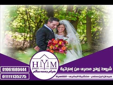 توكيل زواج من المغرب –  +تقرير إتفاق مكتوب زواج مصري من يمنية في مصري بأسهل الأفعال 01061680444