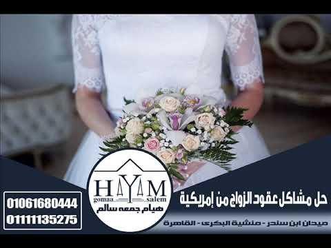 توكيل زواج من المغرب –  توثيق عقد الزواج من الخارجية السعودية ألمستشاره  هيأم جمعه سألم        01061680444  01111135275