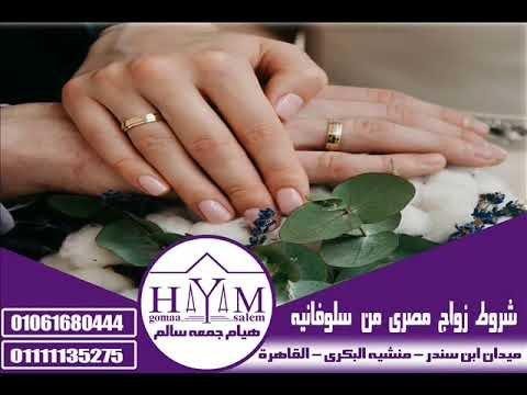 عقد زواج عرفي | محامي أحوال شخصية –  شروط زواج جزائرية من مصري+شروط زواج جزائرية من مصري+شروط زواج جزائرية من مصري