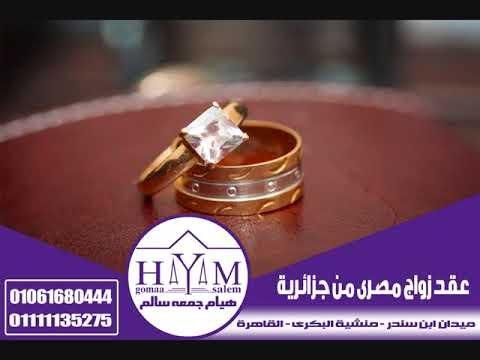 توكيل زواج من المغرب –  +تقرير إتفاق مكتوب زواج بين مغربية من ألماني مع المستشار هيام جمعه سالم 01061680444