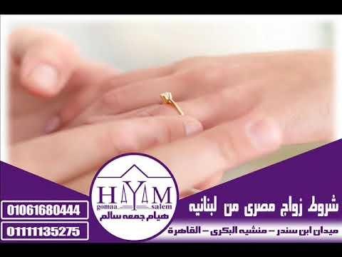 توكيل زواج من المغرب –  شروط زواج المصرية من سعودى+شروط زواج المصرية من سعودى+شروط زواج المصرية من سعودى