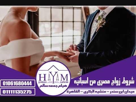 توكيل زواج من المغرب –  زواج السعودي من مصر زواج السعودي من مصر