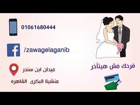 توكيل زواج من المغرب –  الفيديو الاول تفاصيل عقد زواج الاجانب مع المحاميه / هيام جمعه سالم 01061680444