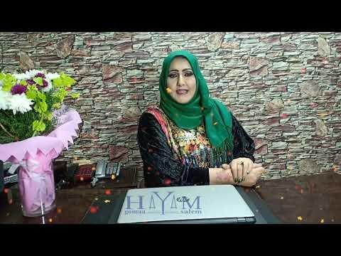 توكيل زواج من المغرب –  شروط زواج المصر من الاخت الكنديه مع المحاميه هيام جمعه سالم