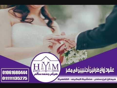 شروط زواج السعودي من اجنبية 1440 –  توثيق عقد زواج بين مصري من كويتية مع المستشار القانوني المحاميه  هيام جمعه سالم