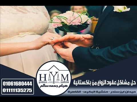شروط زواج السعودي من اجنبية 1440 –  زواج السعوديات من جنسيات متنوعة مع المحامي الافضل في زواج العرب و الأجانب هيام جمعه سالم0106168044