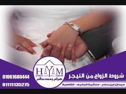 شروط زواج السعودي من اجنبية 1440 –  ++المحامي الأمثل في تقرير تم عقده زواج بين مواطن سعودي من مغربية هيام جمعه سالم01061680444