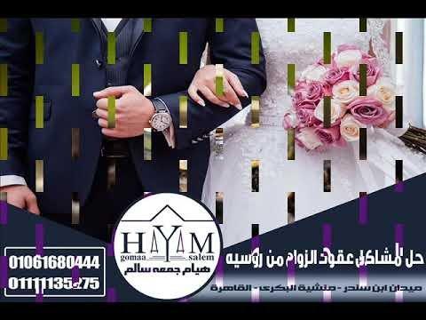 شروط الزواج السعودي من تونسية –  اجراءات زواج المصري من اجنبية خارج مصر ألمستشاره  هيأم جمعه سألم  01061680444