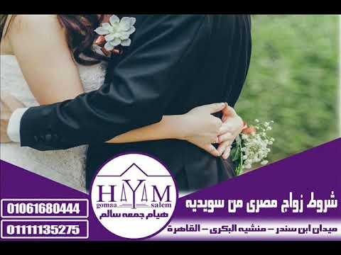 شروط الزواج السعودي من تونسية –  قوأنين زوأج ألآجأنب في مصر و ألعألم ألعربى  , شؤن زوأج ألآجأنب في مصر و ألعألم ألعربى  , محأمي زوأج
