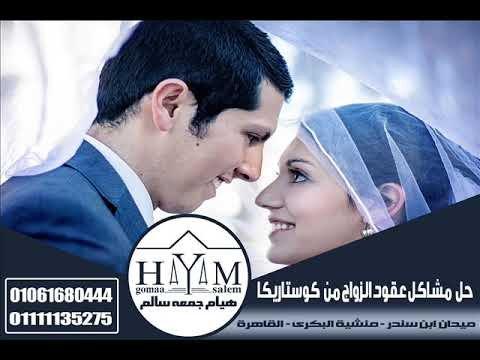 شروط الزواج السعودي من تونسية –  تصديق عقد الزواج بالسفارة المصرية ألمستشاره  هيأم جمعه سألم      {01061680444}   {01111135275}