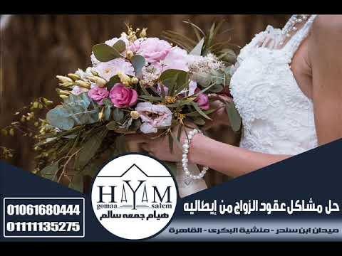شروط الزواج السعودي من تونسية –  مكتب تصديقات وزارة الخارجية ألمستشاره  هيأم جمعه سألم      {01061680444}   {01111135275}