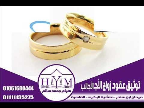شروط الزواج السعودي من تونسية –  اجراءات زواج مصري من مغربية في المغرب 2019  ألمستشاره  هيأم جمعه سألم      {01061680444}   {01111135