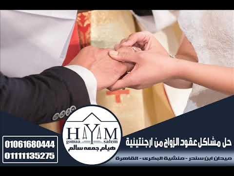 شروط الزواج السعودي من تونسية –  شروط الزواج من المغرب 2019  ألمستشاره  هيأم جمعه سألم      {01061680444}   {01111135275}