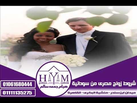 شروط الزواج السعودي من تونسية –  2 شؤن زوأج ألآجأنب في مصر و ألعألم ألعربى  , أفضل محأمي زوأج أجأنب , أجرأءأت زوأج ألآجأنب, 010616804