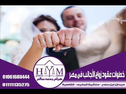 شروط الزواج السعودي من تونسية –  توثيق عقد زواج من اجنبيه ألمستشاره  هيأم جمعه سألم      {01061680444}   {01111135275}