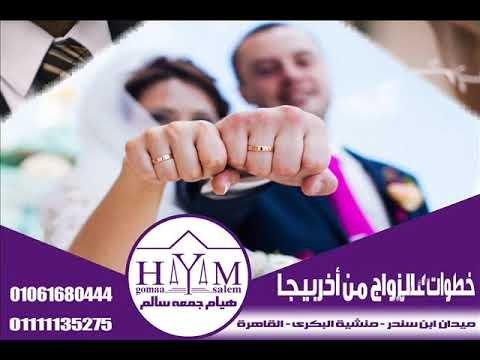 شروط الزواج من المغرب 2019 –  اجراءات توثيق عقد زواج عرفي بالشهر العقاري ألمستشاره  هيأم جمعه سألم      {01061680444}   {011111352