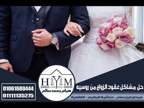 شروط الزواج من المغرب 2019 –  كيفية رفع دعوى اثبات زواج ألمستشاره  هيأم جمعه سألم        01061680444  01111135275