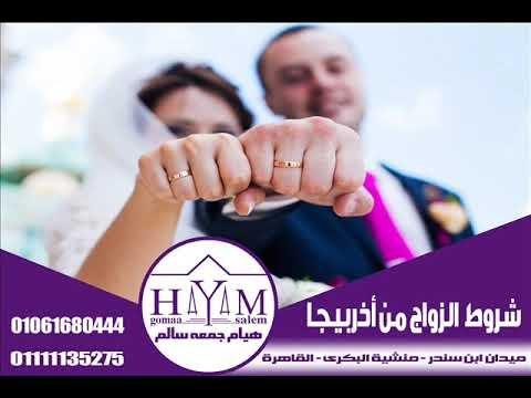 شروط الزواج من المغرب 2019 –  زوأج مغربية من سعودي  زوأج مغربية من بحريني زأوج مغربية من سوري     01061680444