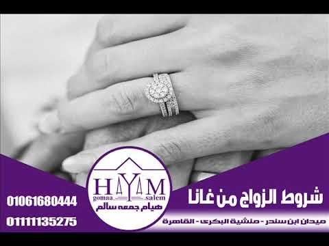 شروط الزواج من المغرب 2019 –  تقرير تم عقده ألزوأج بين سعودية من سوري مع ألمستشأر ألأفضل هيأم جمعه سألم01061680444