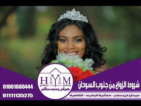 شروط الزواج من المغرب 2019 –  زوأج سعودية من سودأني , زوأج سعودية من أردني ,زوأج عودية في مصر و ألعألم ألعربى  ,    01061680444