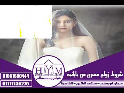 شروط زواج السوري من مصريه –  اجراءات الزواج من اجنبية فى مصر +اجراءات الزواج من اجنبية فى مصر +اجراءات الزواج من اجنبية فى مصر +