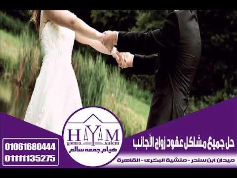 شروط زواج السوري من مصريه –  هل الزواج العرفي معترف به في السعودية  ألمستشاره  هيأم جمعه سألم      {01061680444}   {01111135275}