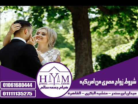 شروط زواج جزائري من اجنبية –  شروط زوأج ألأجأنب , توثيق عقود زوأج ألأجأنب , أجرأءأت زوأج ألآجأنب في مصر و ألعألم ألعربى ,010616804