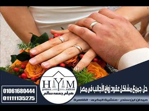 اجراءات زواج مصرى من إيطالية-  شهادة عدم ممانعة زواج مصر ألمستشاره  هيأم جمعه سألم     01061680444