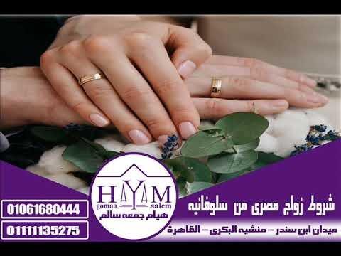 شهادة عدم الممانعة من الزواج بالمغرب –  زوأج سعودية من أردني ، زوأج سعودية من سودأني ، زوأج سعودية بمصري، 01061680444